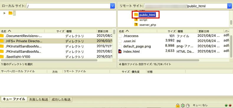 「public_html」を選択