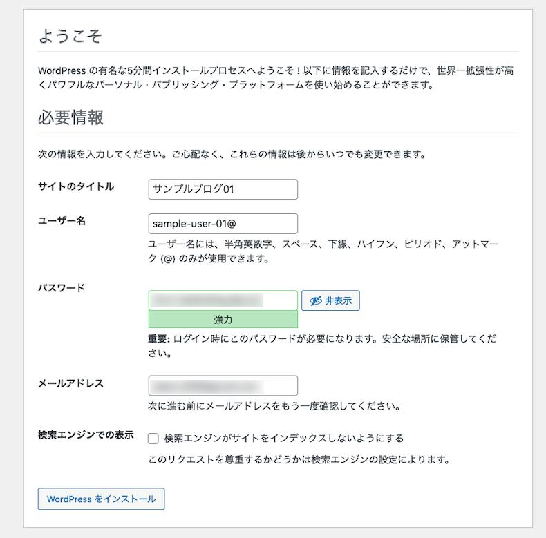サイト基本情報の入力
