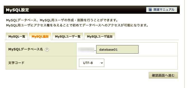 MySQLデータベース名の設定