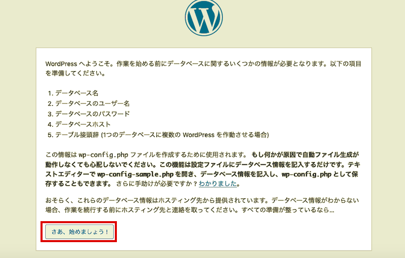 wp-config.phpファイルの作成