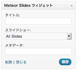 Meteor Slidesウィジェット