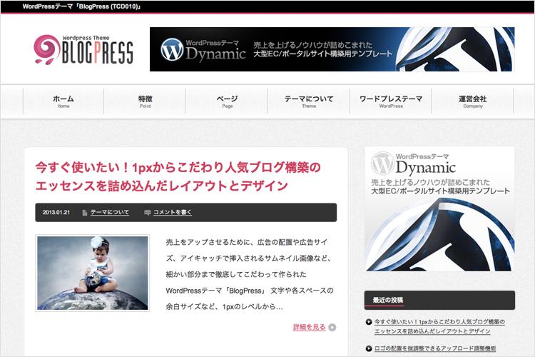 人気ブログ構築のエッセンスを詰め込んだレイアウトとデザイン