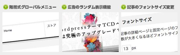 TCD010機能3