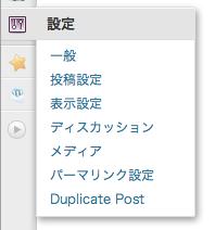 duplicatepostダッシュボード
