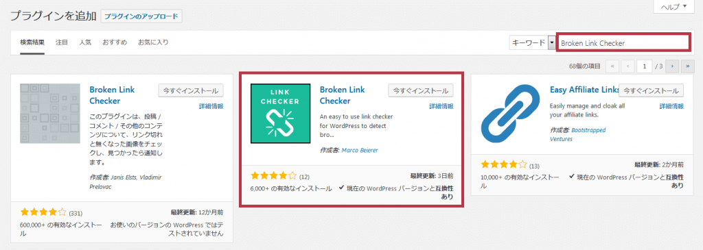 Broken Link Checker Install