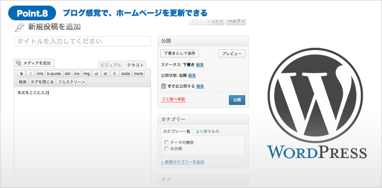 ブログ感覚で更新・管理できるWordPressテーマ