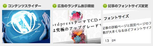 TCD011機能3