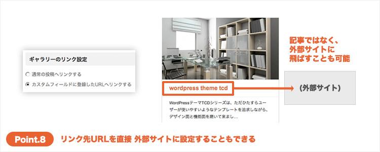 リンク先URLを外部サイトに設定可能