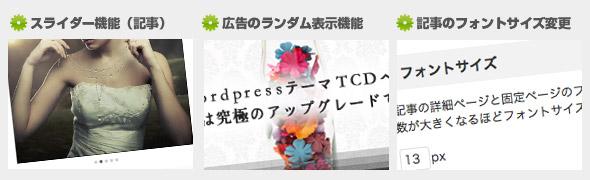 TCD012機能3