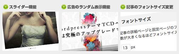 TCD013機能3