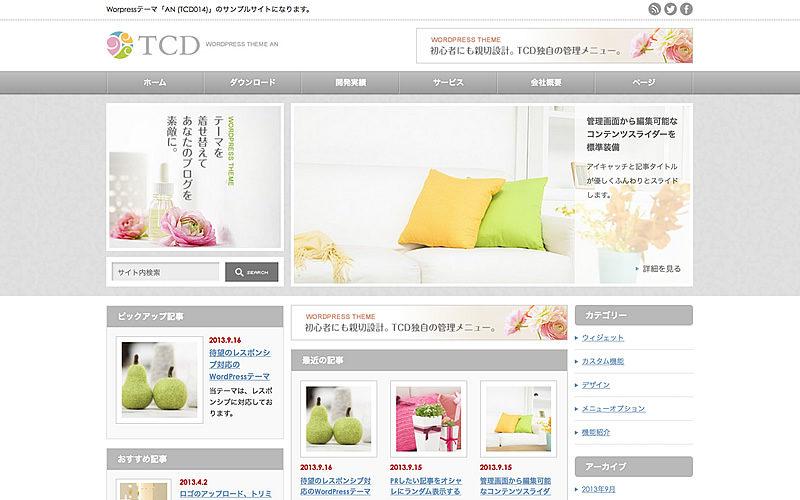 wordpressテーマ an tcd014 ワードプレステーマtcd