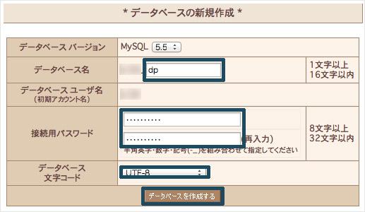 さくらサーバ(データベース新規設定)