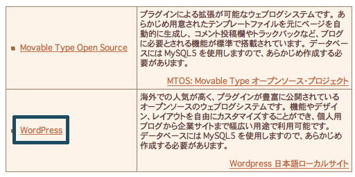 さくらサーバ(WordPress)