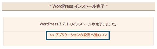 さくらサーバ(WordPressインストール完了)