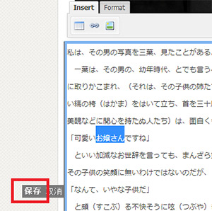 Front-end Editor文章編集3