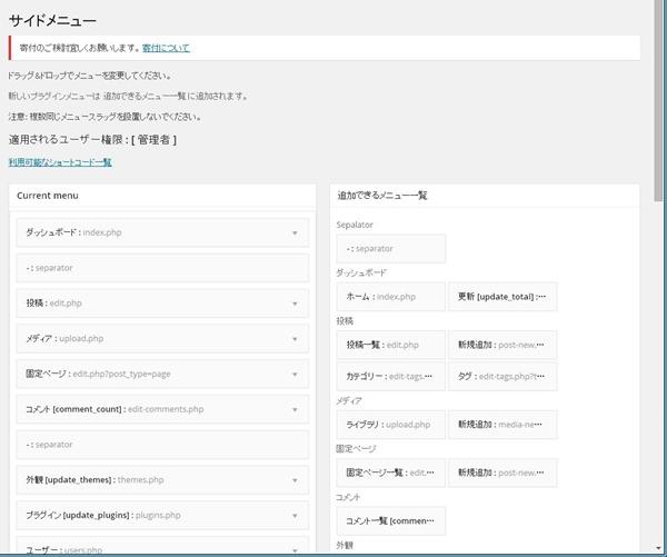 01_002_WP-Admin-UI-Customize