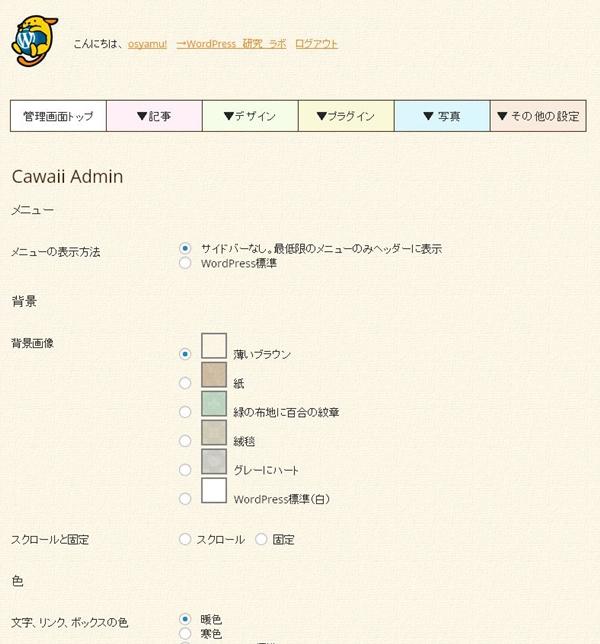 03_001_Cawaii-Admin