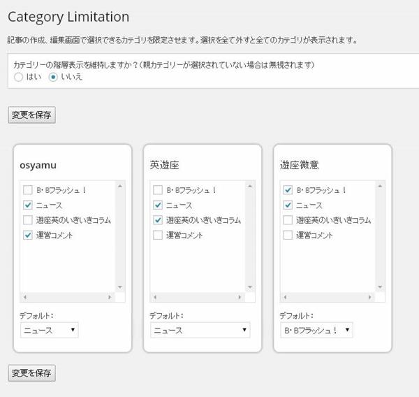 Category Limitation_1