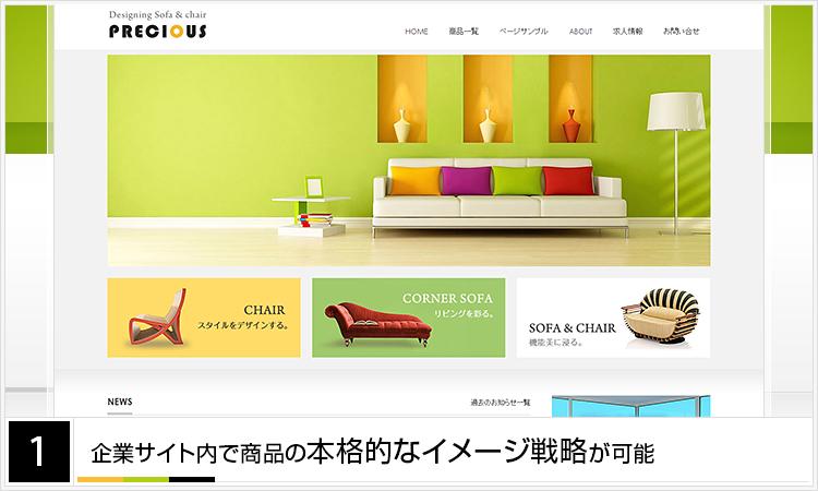 企業サイト内で商品の本格的なイメージ戦略が可能TCD019