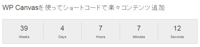 13_countdown.fw