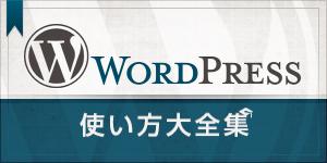 Wordpress使い方大全集