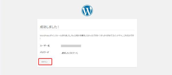 WordPress画面5