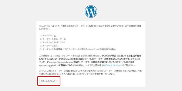 WordPress画面2