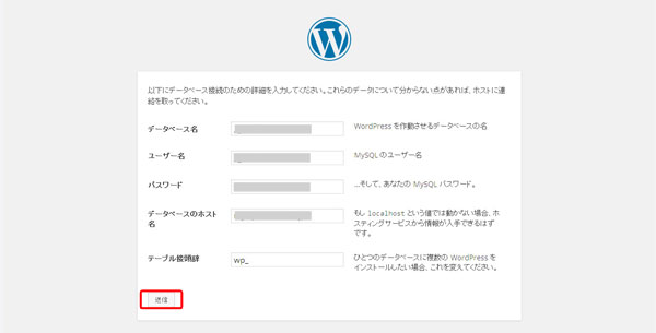 WordPress画面3