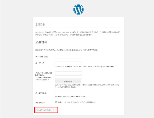 WordPress画面4