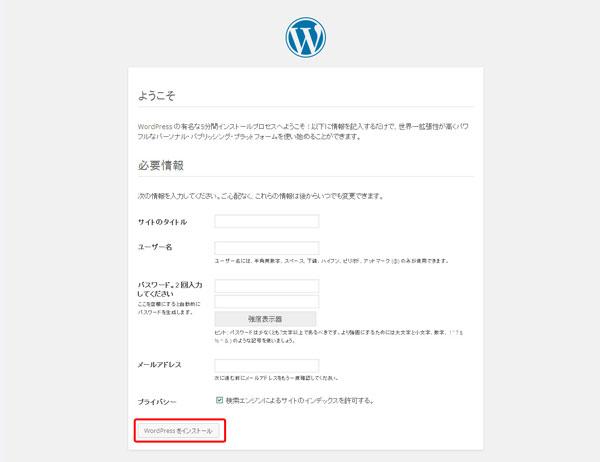WordPress画面4