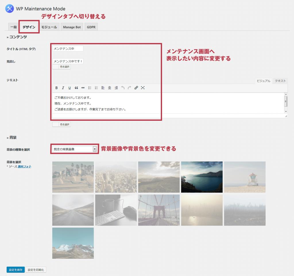 WPMM管理画面