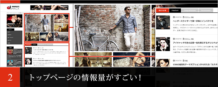 「INNOVATE HACK(tcd025)」Part2