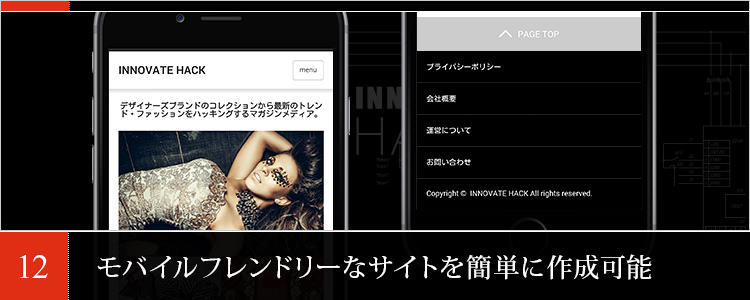「INNOVATE HACK(tcd025)」Part9