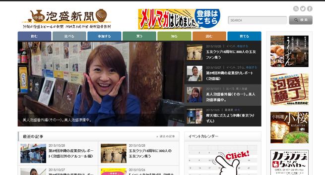 沖縄泡盛新聞公式WEBサイト