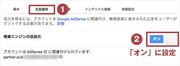 Googleカスタム検索