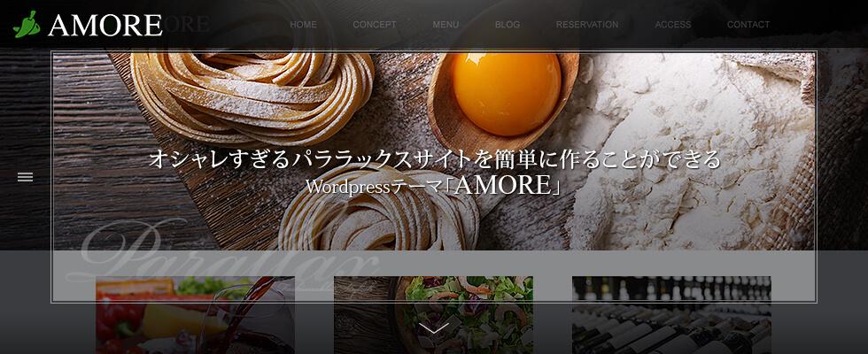 AMORE 圧倒的な完成度とカスタマイズ性を誇るパララックス用WordPressテーマ。特設サイトやレストランサイトを「AMORE」で。