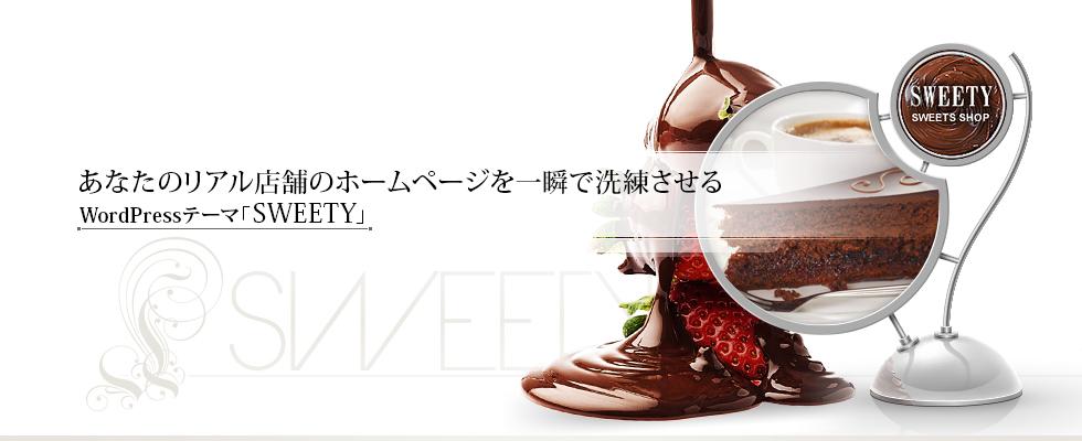 店舗・企業サイトに新しい時代の到来を。美しい商品ギャラリーページを搭載したWordPressテーマ「SWEETY」