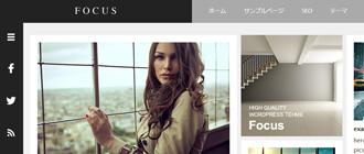 WordPressテーマ「FOCUS (tcd030)」