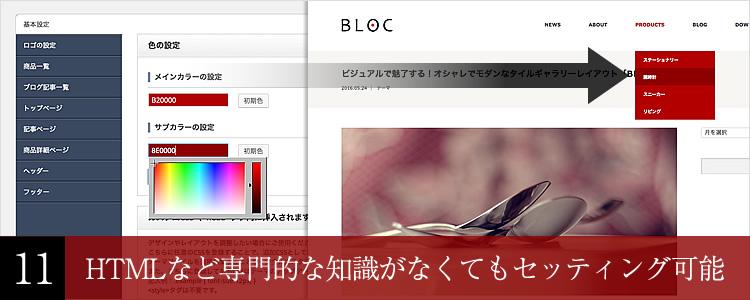 「BLOC(tcd035)」Part11