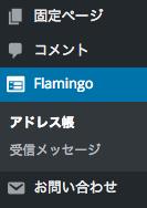 flamingo03