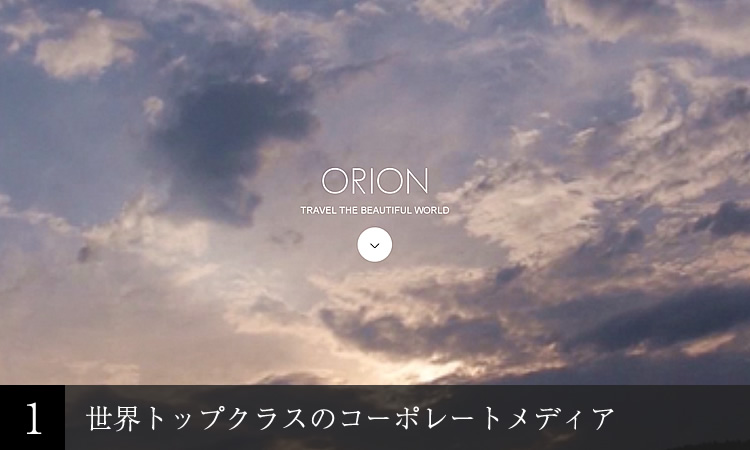 世界トップクラスのコーポレートメディア「ORION(tcd037)」