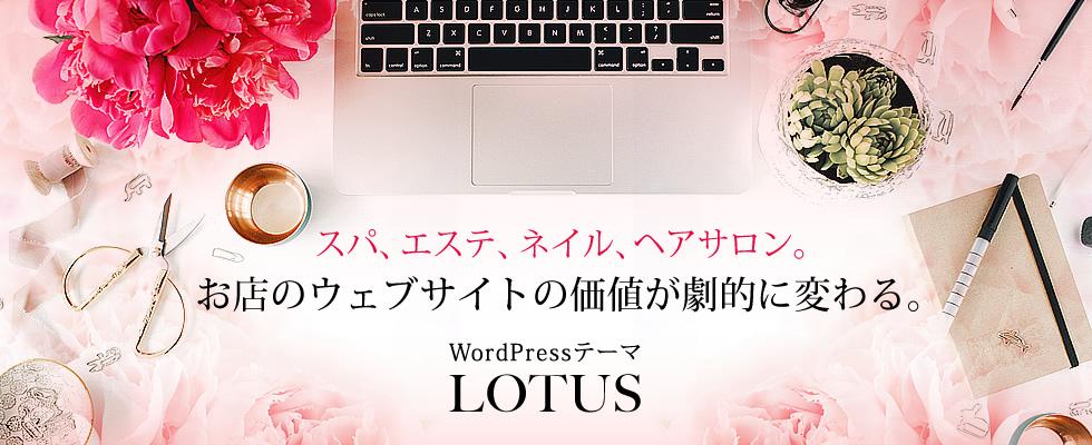 ヨガ、エステ、ネイル、スパの公式サイトに最適な、至高の美とフェミニンを兼ね備えた女性向けWordPressテーマ「LOTUS」