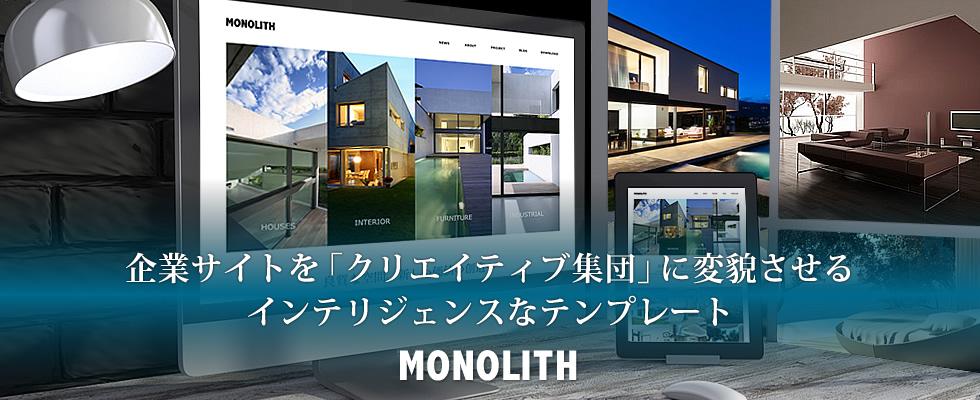 monolith_980_400