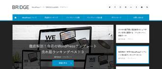 WordPressテーマ「BRIDGE (tcd049)」