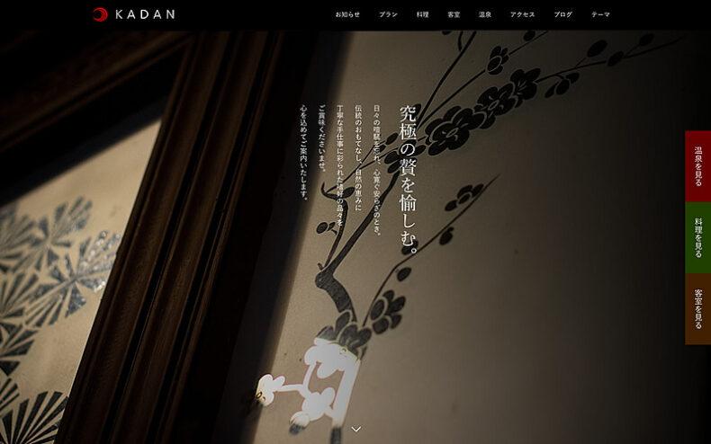 WordPressテーマ「KADAN」