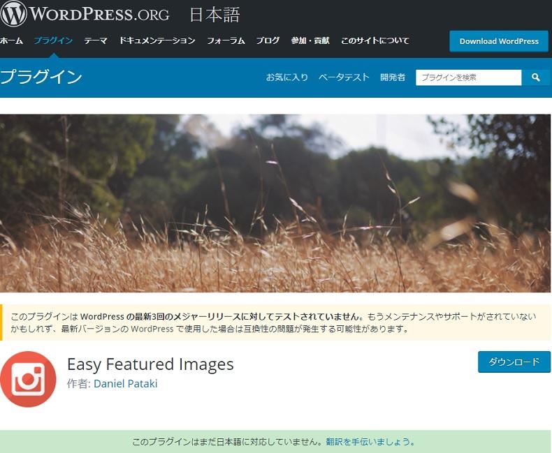 アイキャッチ画像の設定をサクサクおこなうプラグイン「Easy Featured Images」