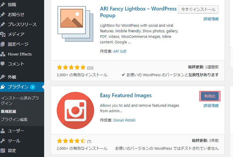 「Easy Featured Images」のインストール