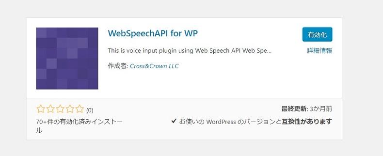 「WebSpeechAPI for WP」の使い方