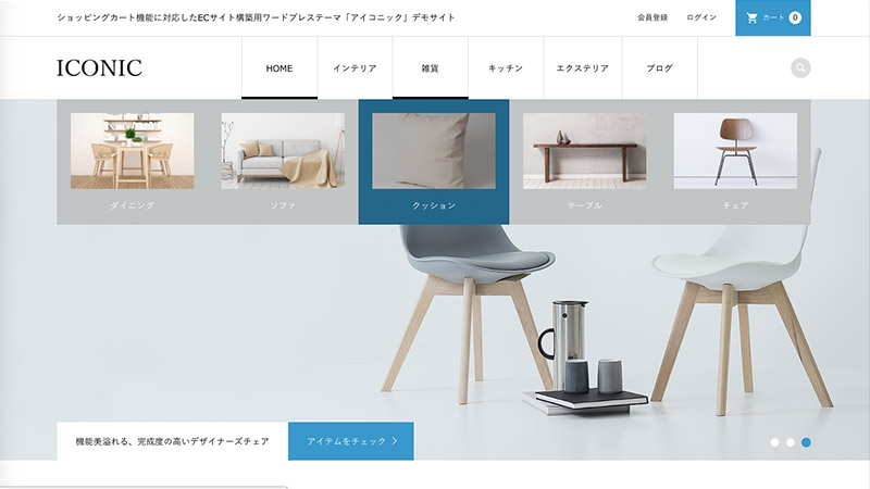 WordPress Theme ICONIC
