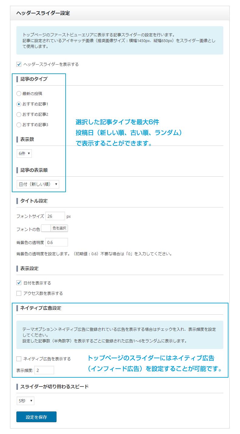 WordPressテーマ「ROCK」のトップページスライダーの設定項目